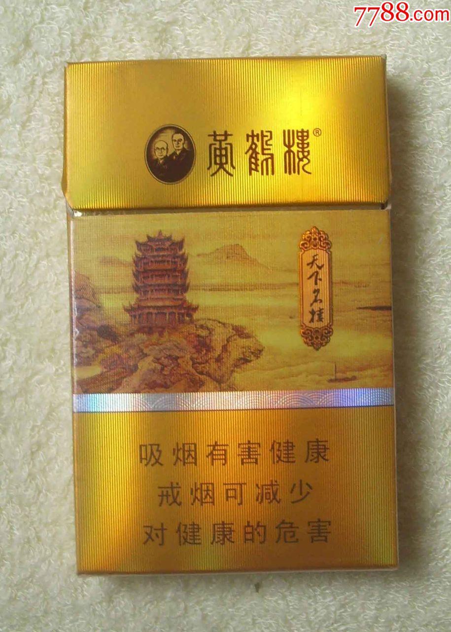 硬红盒黄鹤楼香烟_黄鹤楼(113004*黄鹤楼香烟实用包装盒)