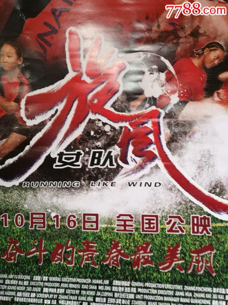 旋风女队观后感_旋风女队(海报)4张打包出售(一样的海报)
