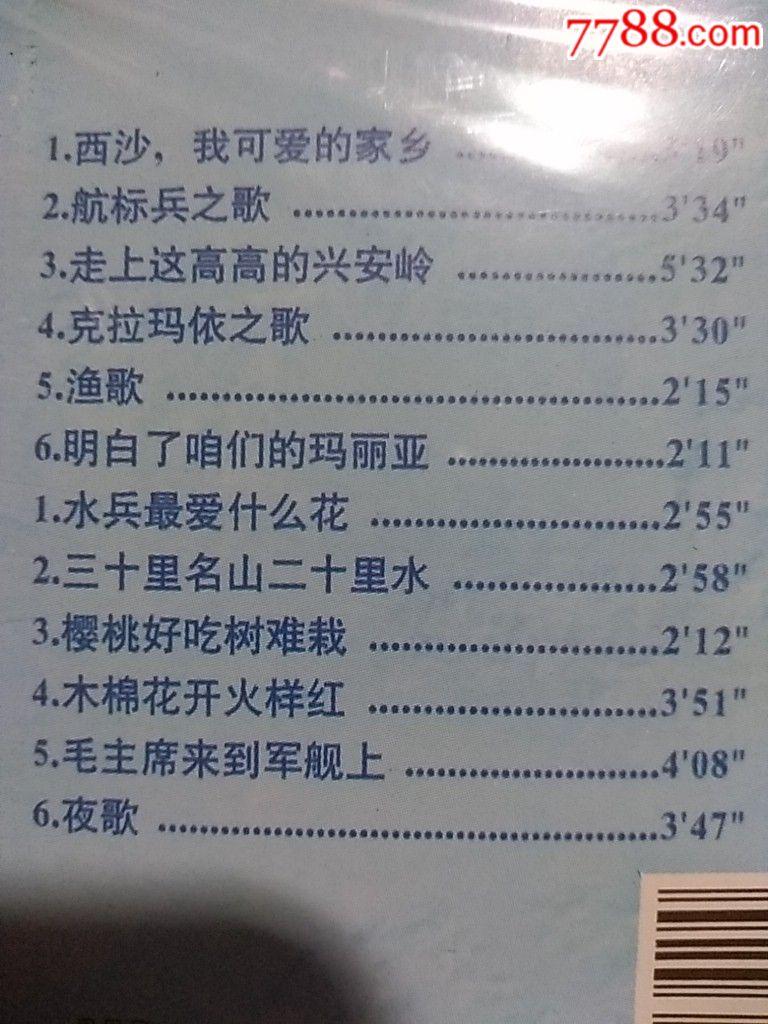 我可爱的家乡)——上海声像出版社(全新未拆)1997年
