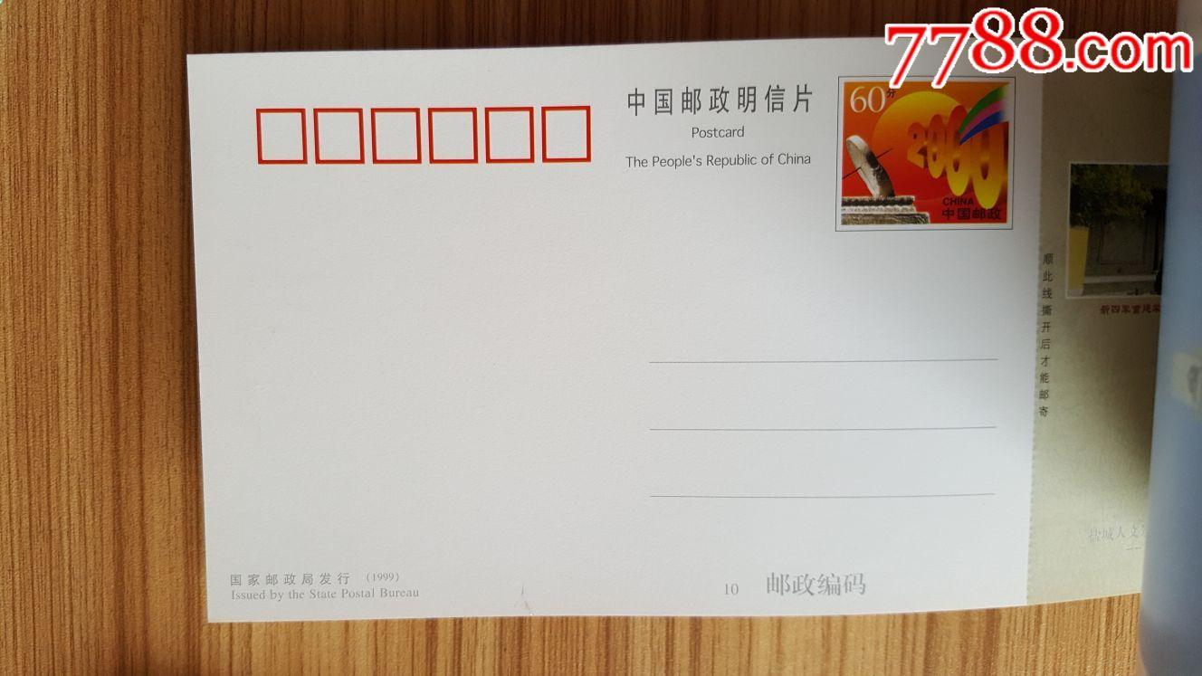 江苏-《盐城人文景观》邮资明信片本册(1套43枚)/含新四军纪念馆等