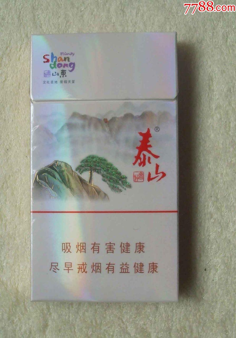 泰山香烟_泰山*迎客松(17120502*泰山迎客松/香烟实用包装盒)
