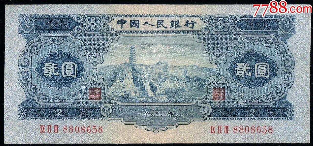 第二版人民币延安宝塔山2元一枚