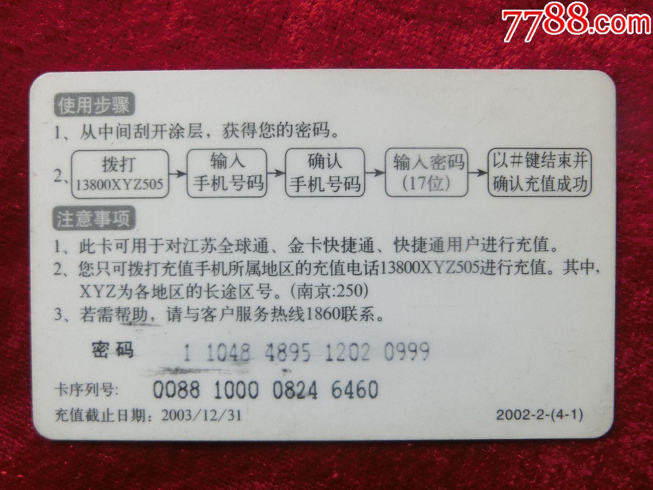 江苏移动电话充值卡:2002-2-(4-1)移动梦网_价格1.