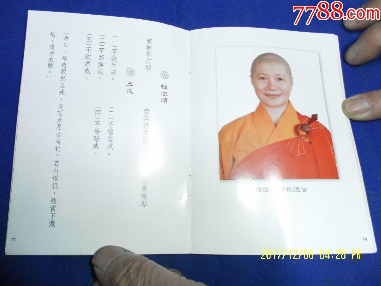 藏传佛教皈依证(持证人.法名.慈+发证人.达阿旺++)2015年