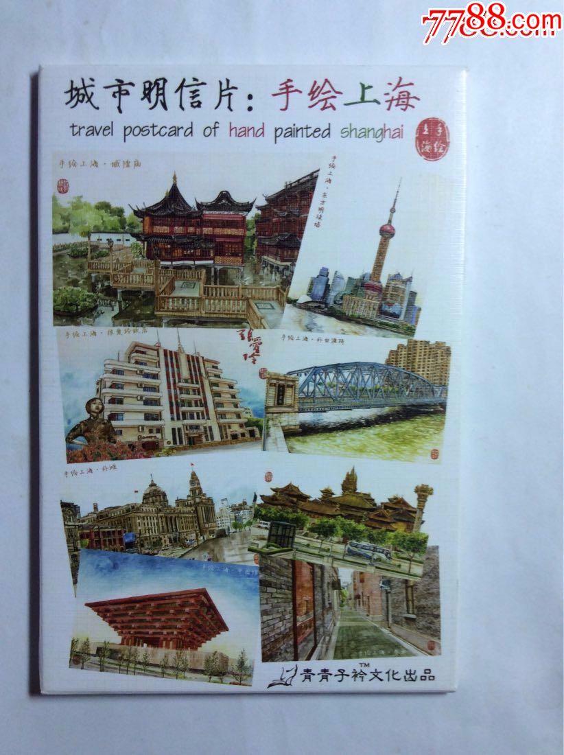 城市明信片:手绘上海(10枚)