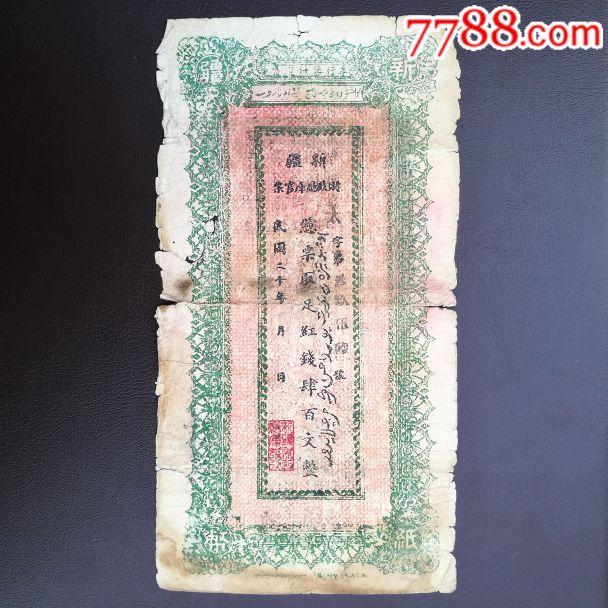 民国新疆财政厅库官票(au19411484)_