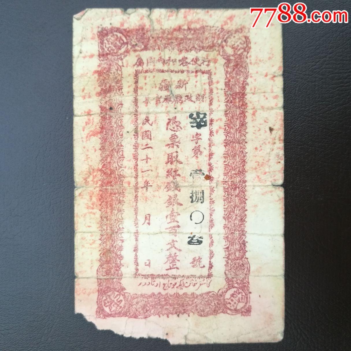 民国新疆财政厅库官票(au19414363)_