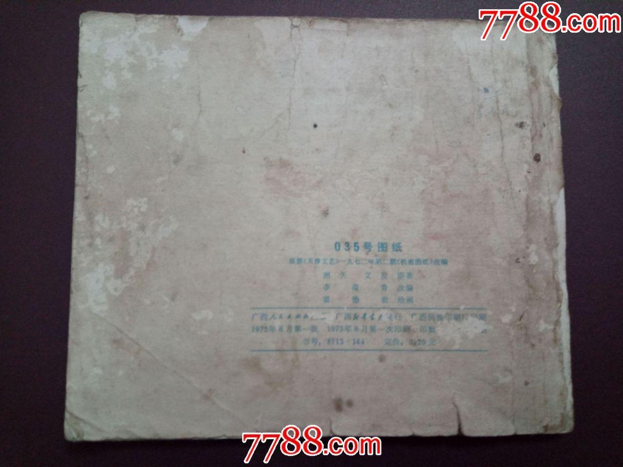 035号图纸(何汉秋签名)到买晒图纸可以哪在图片