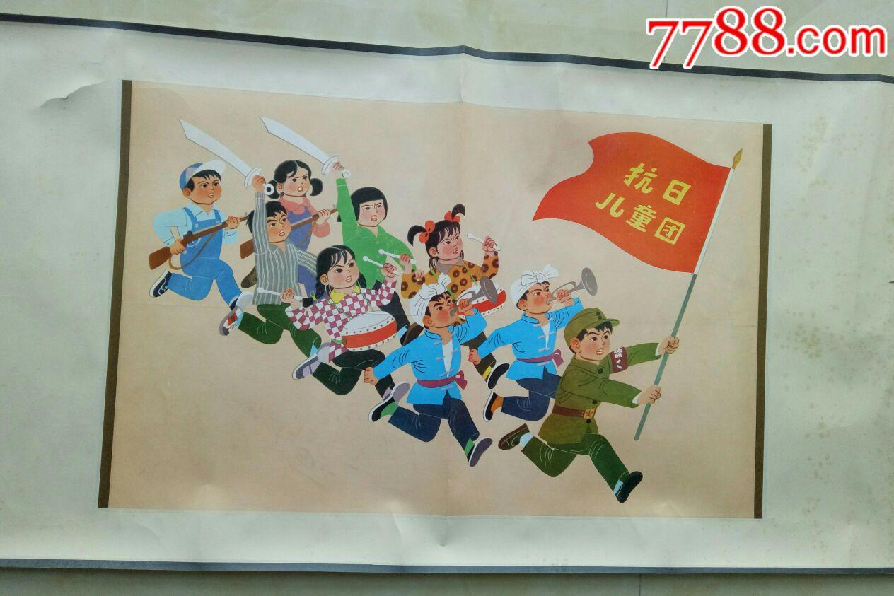 抗日儿童团宣传画