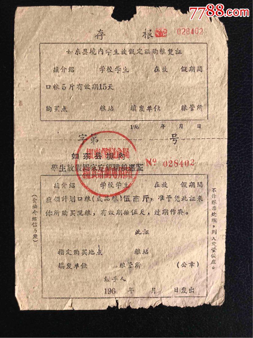 江苏省如东县196x年学生放假回家购粮凭证5斤