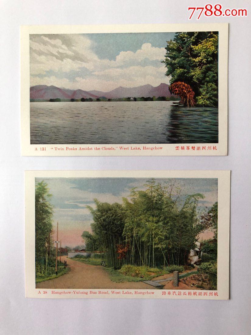 """明信片5张""""杭州西湖风景"""""""