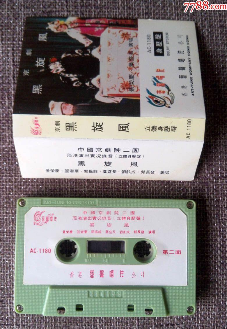 黑旋风(阎淑华,郭振龙,叶盛长,景荣庆,刘韵成,郭长发唱)磁带,录音带