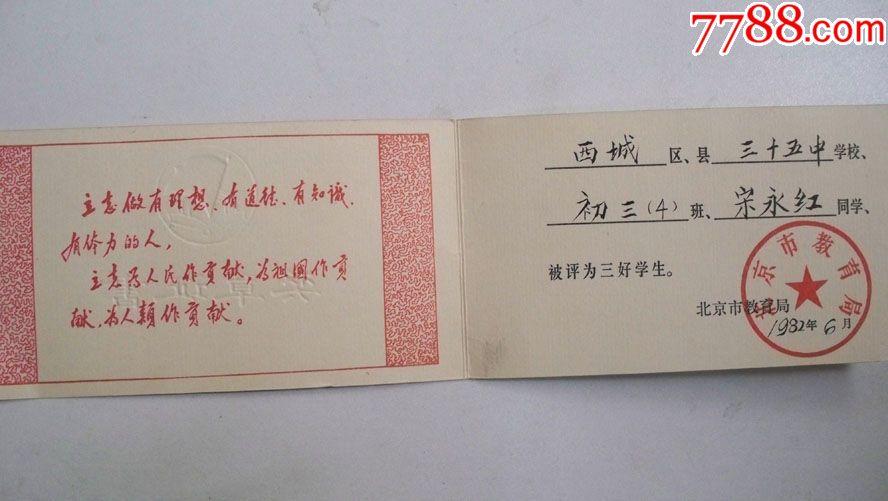 0000元【生物斋】_第3张_7788收藏__中国收藏小草初中支教教案热线图片