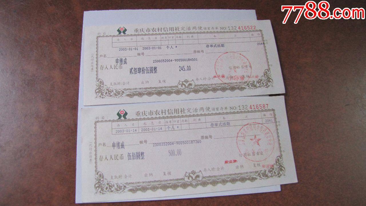 重庆市农村信用社定活两便储蓄存单2张
