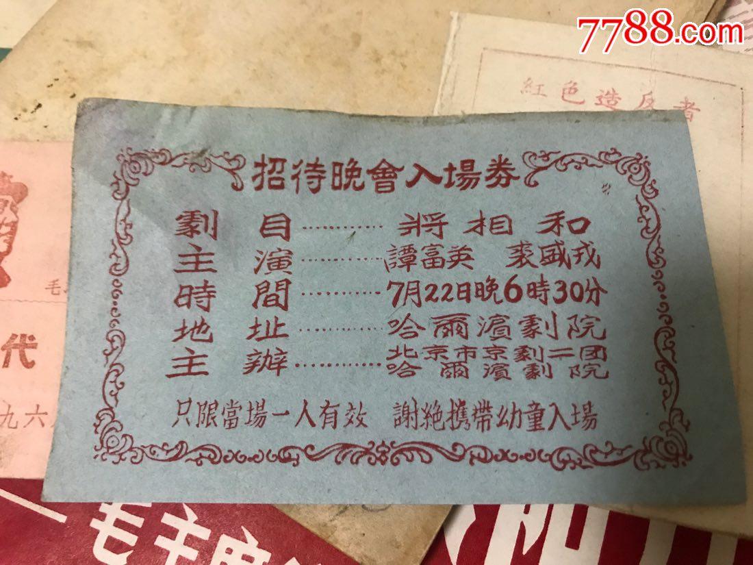 哈尔滨剧院50年代招待晚会入场券谭富英裘盛戎将相和京剧演出