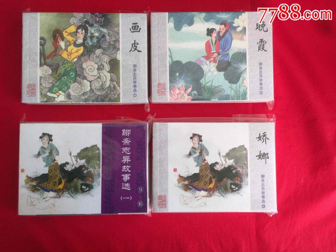 聊斋志异(山东版64册全)(se56423305)_