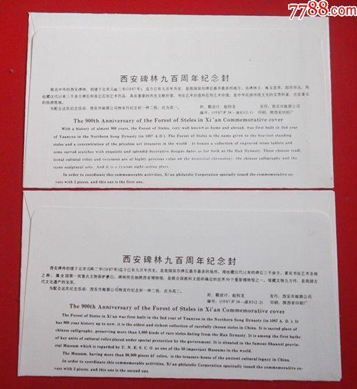 西安碑林九百周年纪念封2枚【醉纸金迷】_第2张_7788收藏__中国收藏热