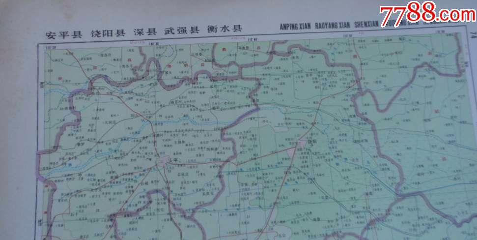 安平饶阳深县武强县衡水图片