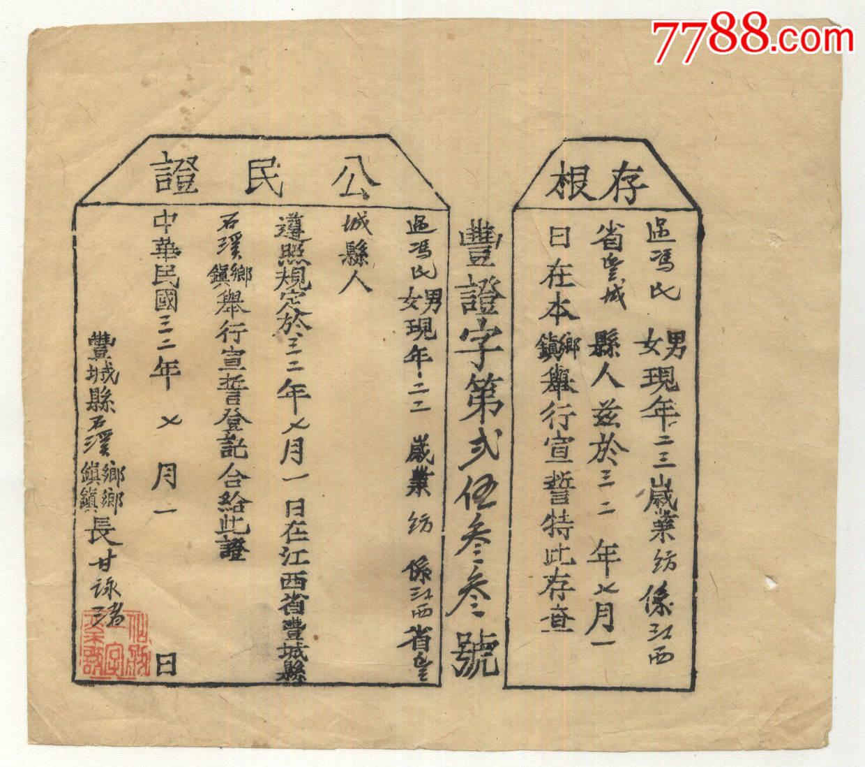 民国公民证(se56536145)_