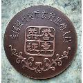 九十年代,全國銀行貨幣發行出納人員榮譽證章(大銅章,直徑:60厘米)(se56549166)_7788舊貨商城__七七八八商品交易平臺(7788.com)