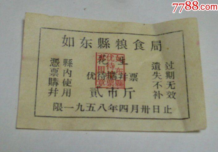 其他品种,1950-1959年,江苏,,同省系列票,无齿孔,,,,, 简介: 江苏如东