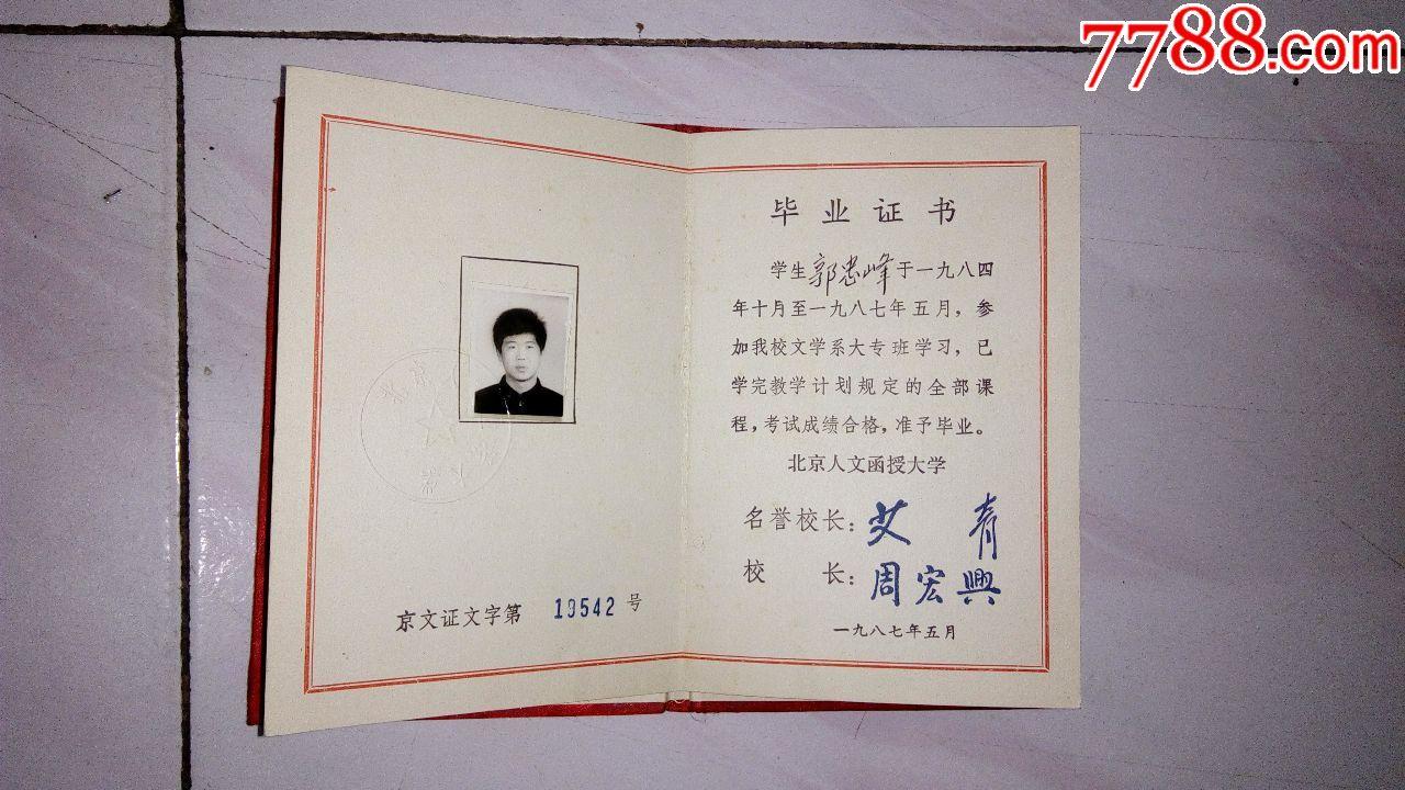 北京人文函授大学---毕业证书_价格77.