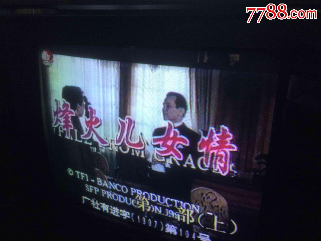 怀旧留声老台标二战译制片,峰火儿女情