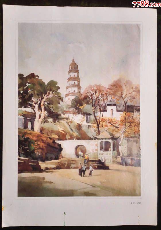 著名画家王信水彩画《虎丘》铜版纸印刷精良