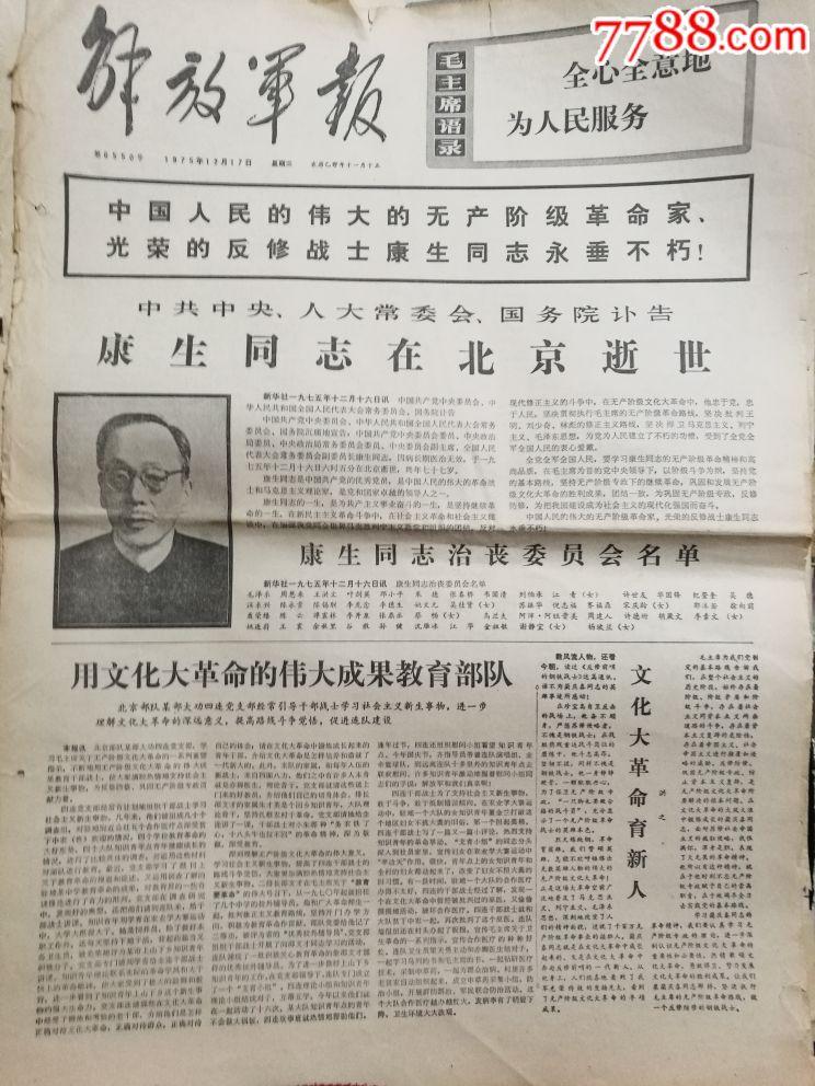 毛主席、周恩来、康生等逝世期间报纸(se56631495)_