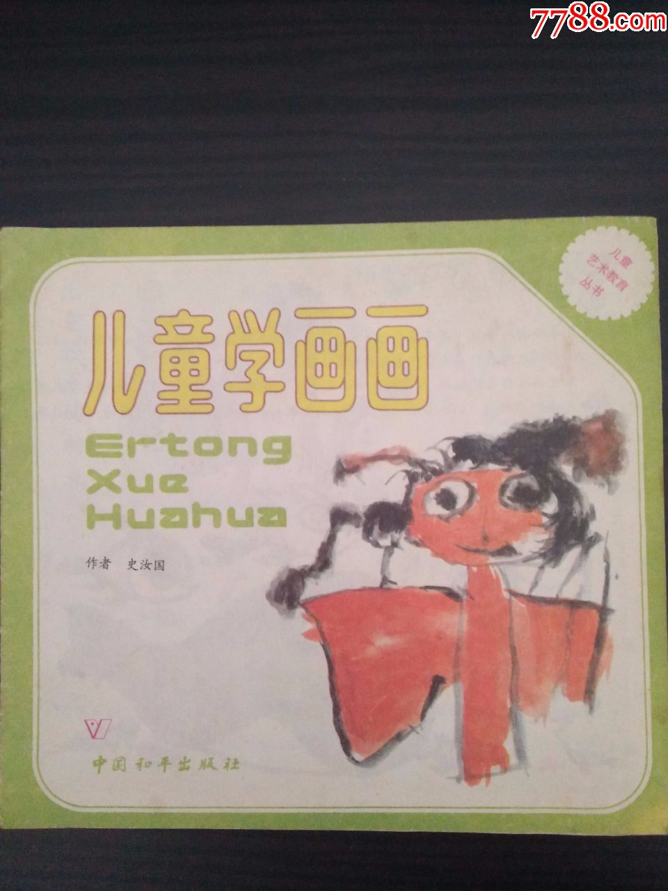 兒童學畫畫_價格10.0000元_第1張_7788收藏__中國收藏熱線