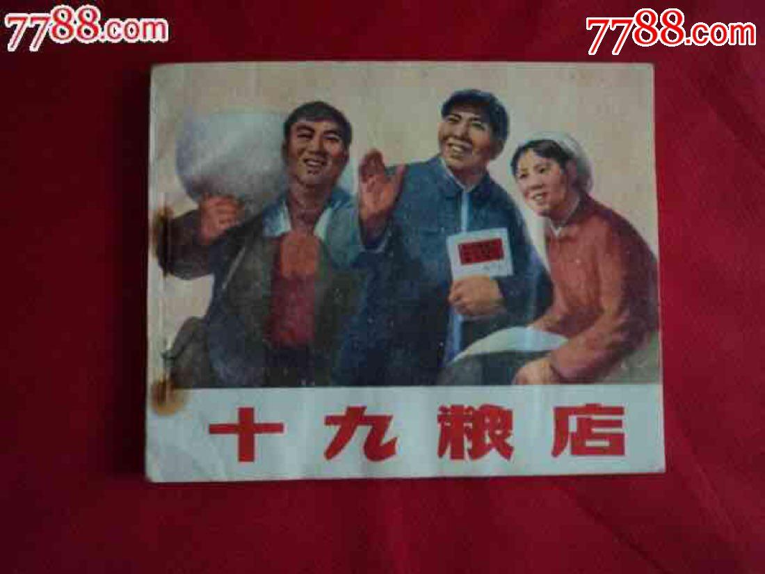 十九�Z店(大文革林�}完好)(se56639993)_