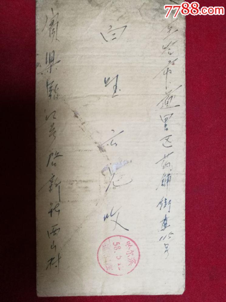 少见哈尔滨1958年戳(au21596815)_