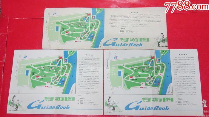 福州(动物园景区】导游图--3张合售