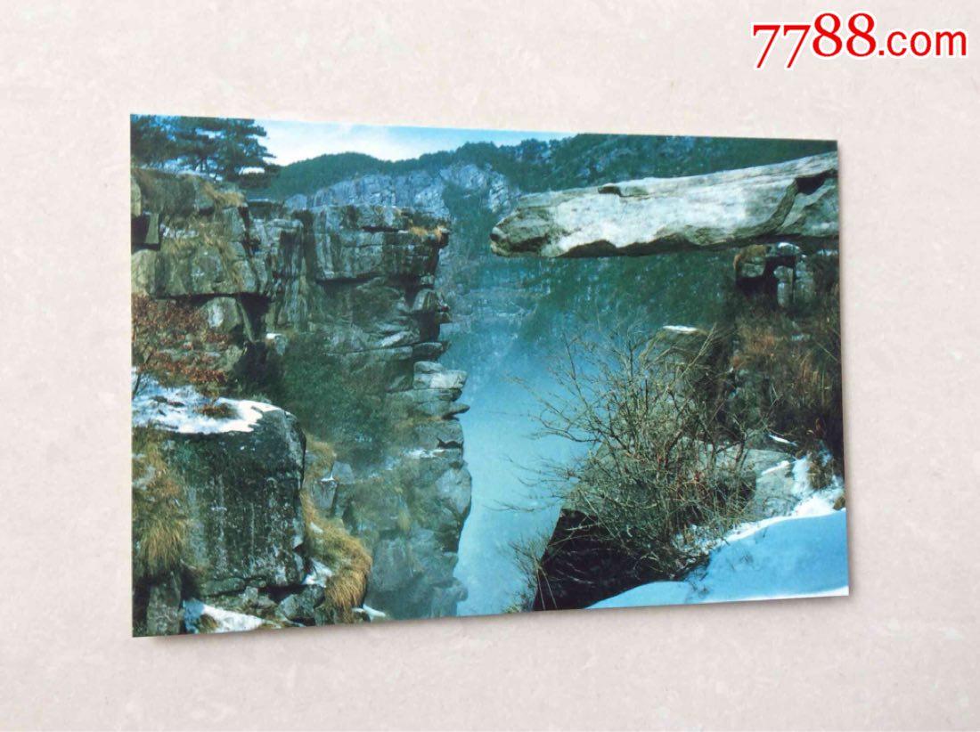庐山风景明信片