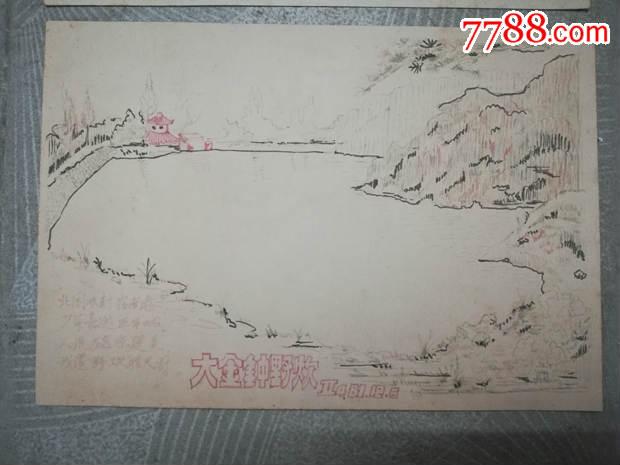 两张八十年代的手绘山水纹铅笔画