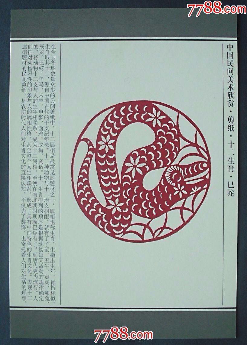《剪纸.十二生肖.蛇》明信片