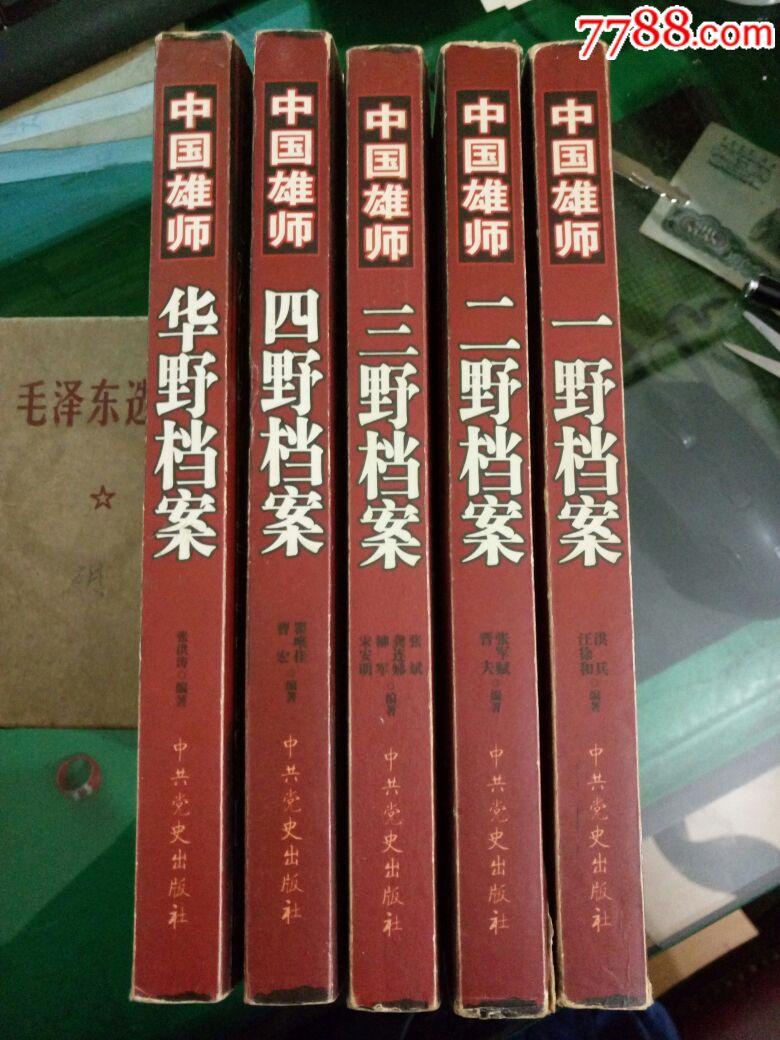 征战记(一野档案,二野档案,三野档案,四野档案,华野