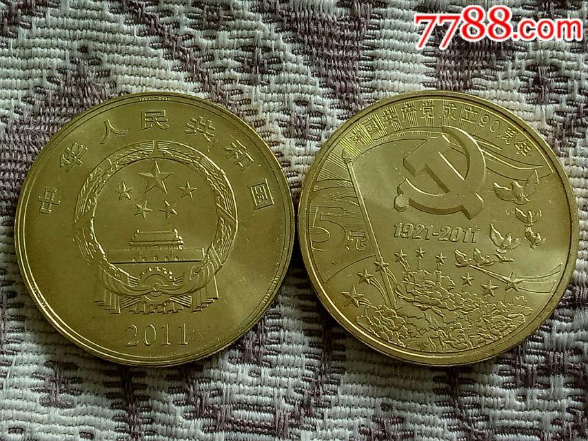 2011年建党90周年纪念币建党纪念币建党币