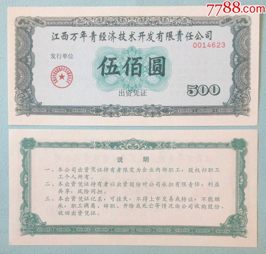 上市公司―�e版江西水泥股票(se56694079)_
