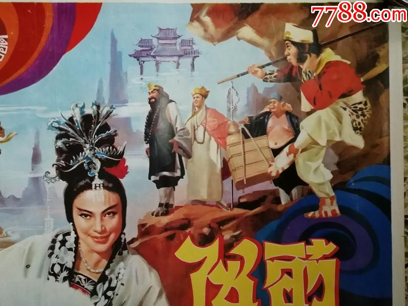 邵氏版《西游记》1966泰国手绘版原版电影海报