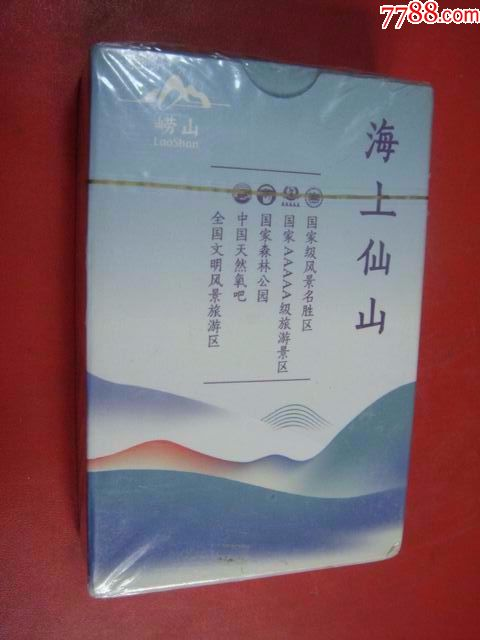 青岛崂山【海上仙山--风景版*广告扑克 未开封>】全新