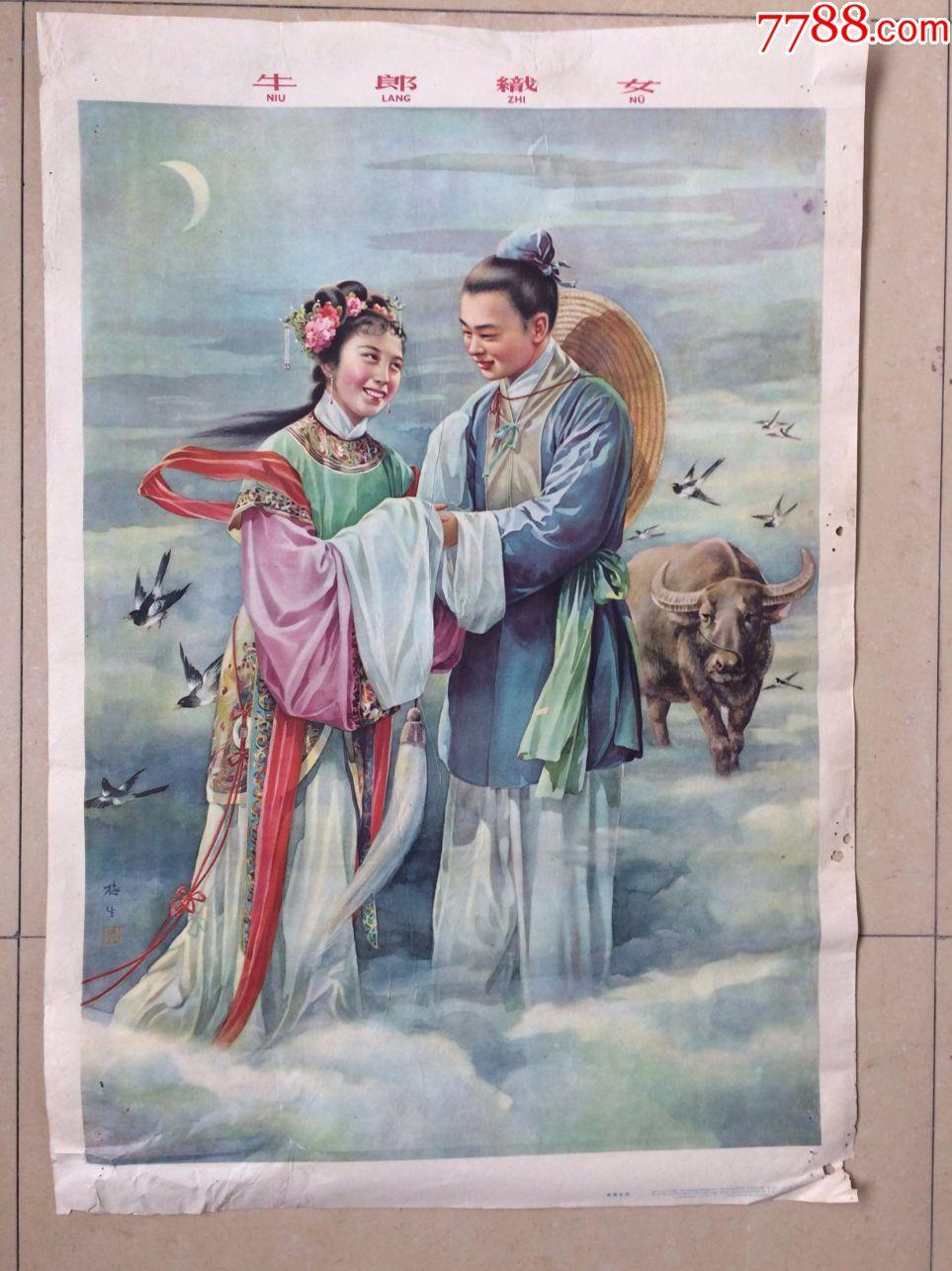 1961年牛郎织女金梅生宣传画对开品如图(se56727606)_