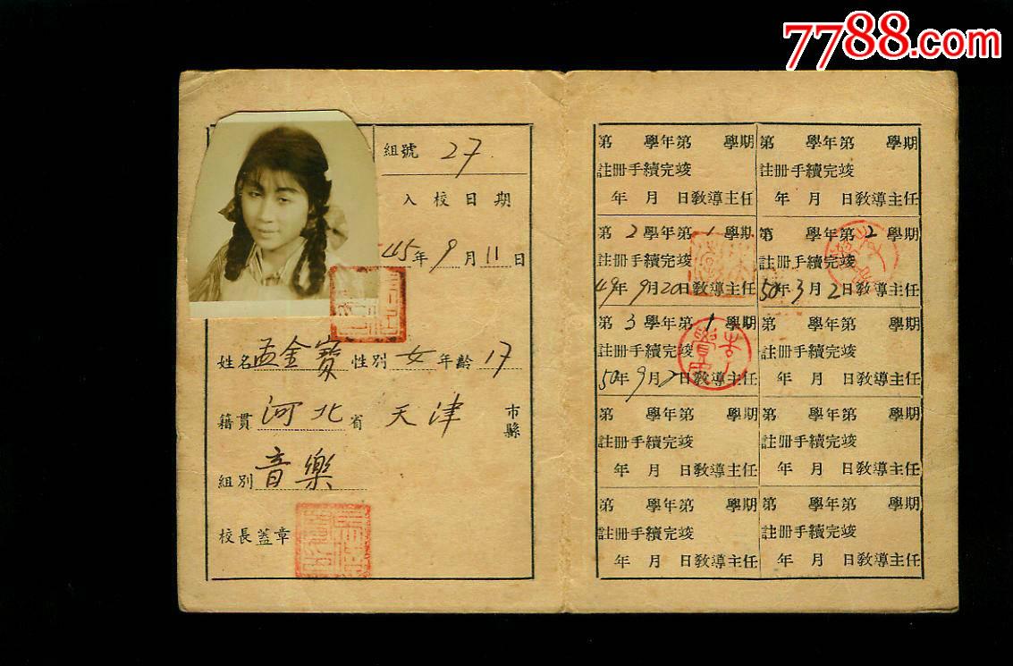 民国上海私立育初中学生证,孟金宝(孟宪章之女)吗可以没毕业学校参军图片