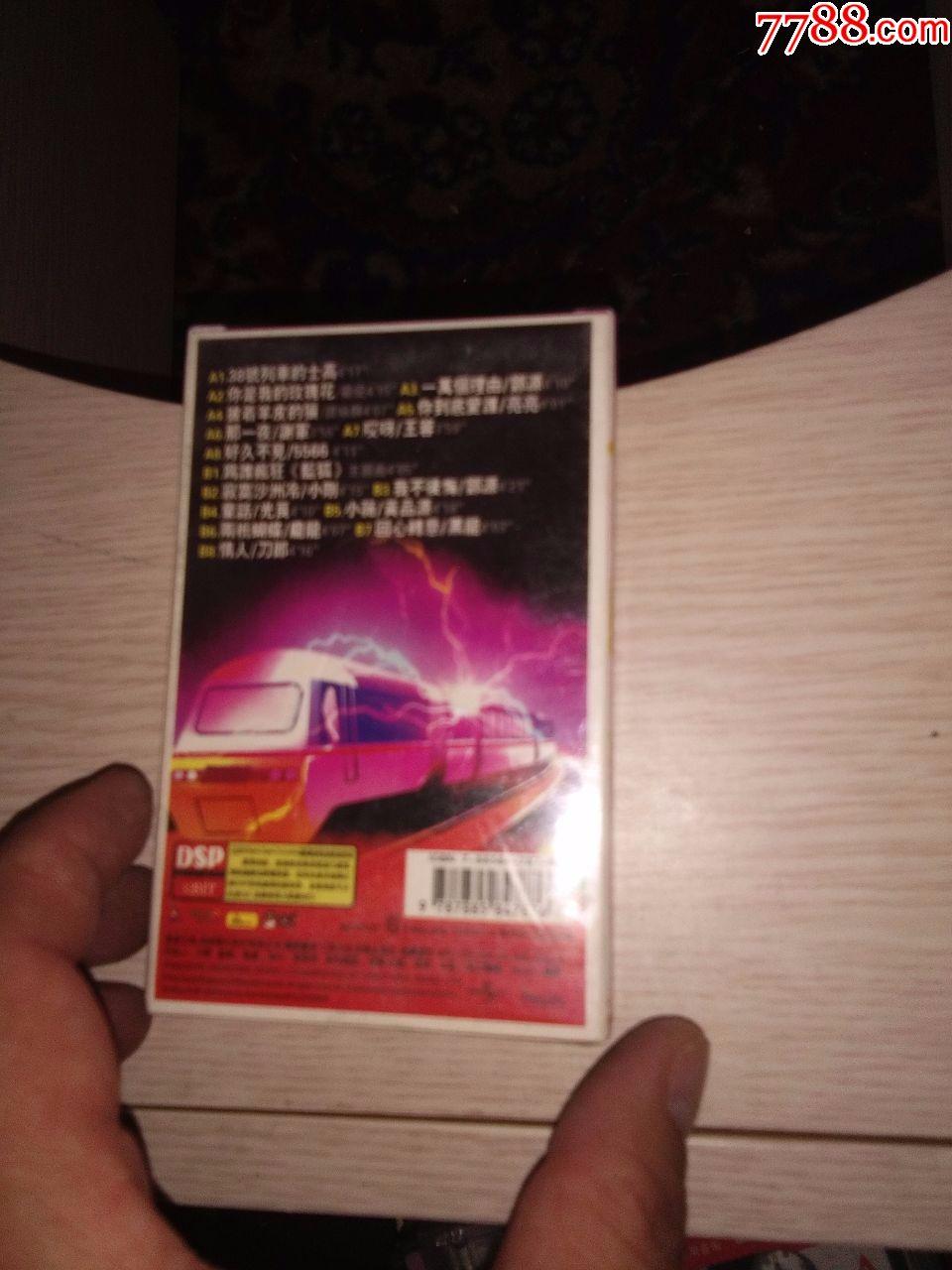 老音像店的老磁带(38号列车的士高)全新原版引
