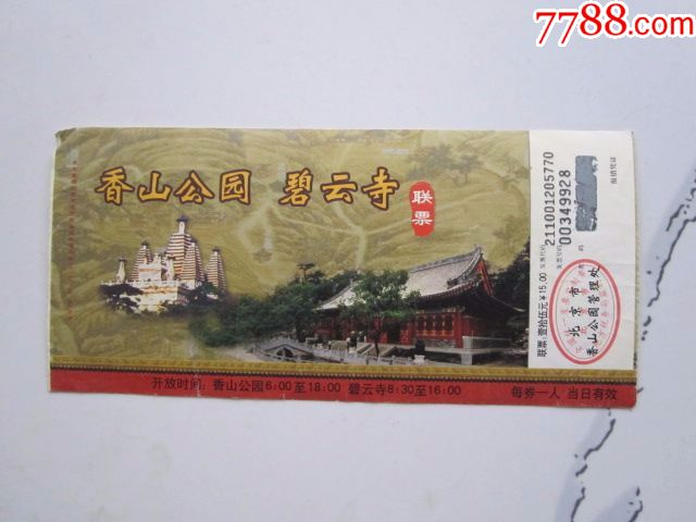 北京香山公园,碧云寺门票