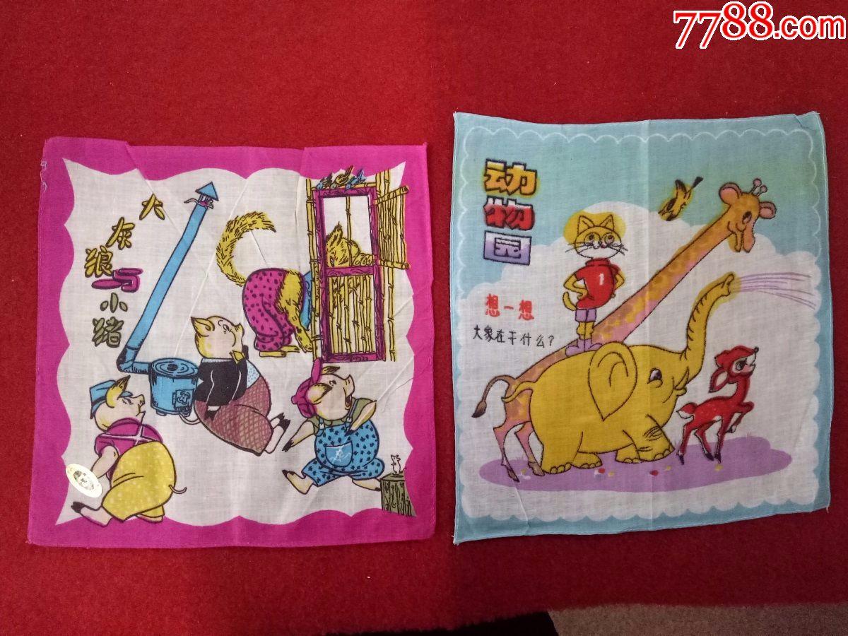 怀旧收藏八*十年代手绢手帕可爱小动物图案全新库存