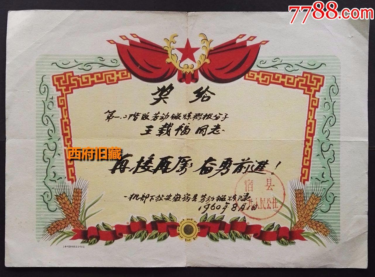 一机部下放安徽宿县与县领导在县委合影,奖状,3件民国