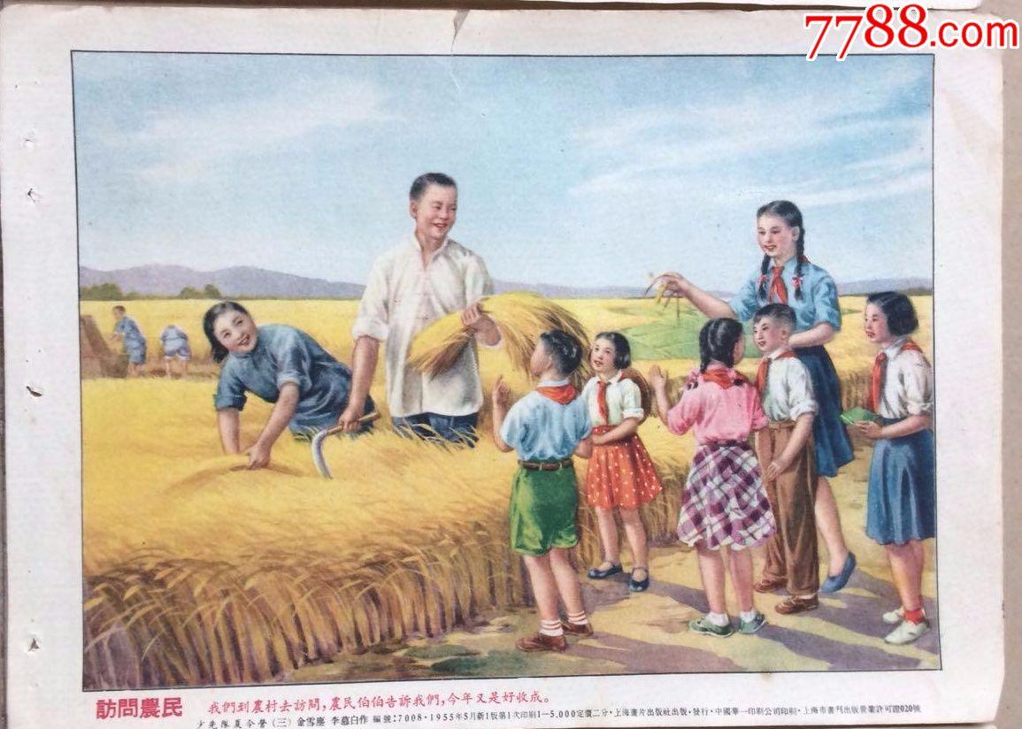 儿童宣传画8张(李慕白和金雪尘大师联袂作品,上海1955)【新新红色收藏