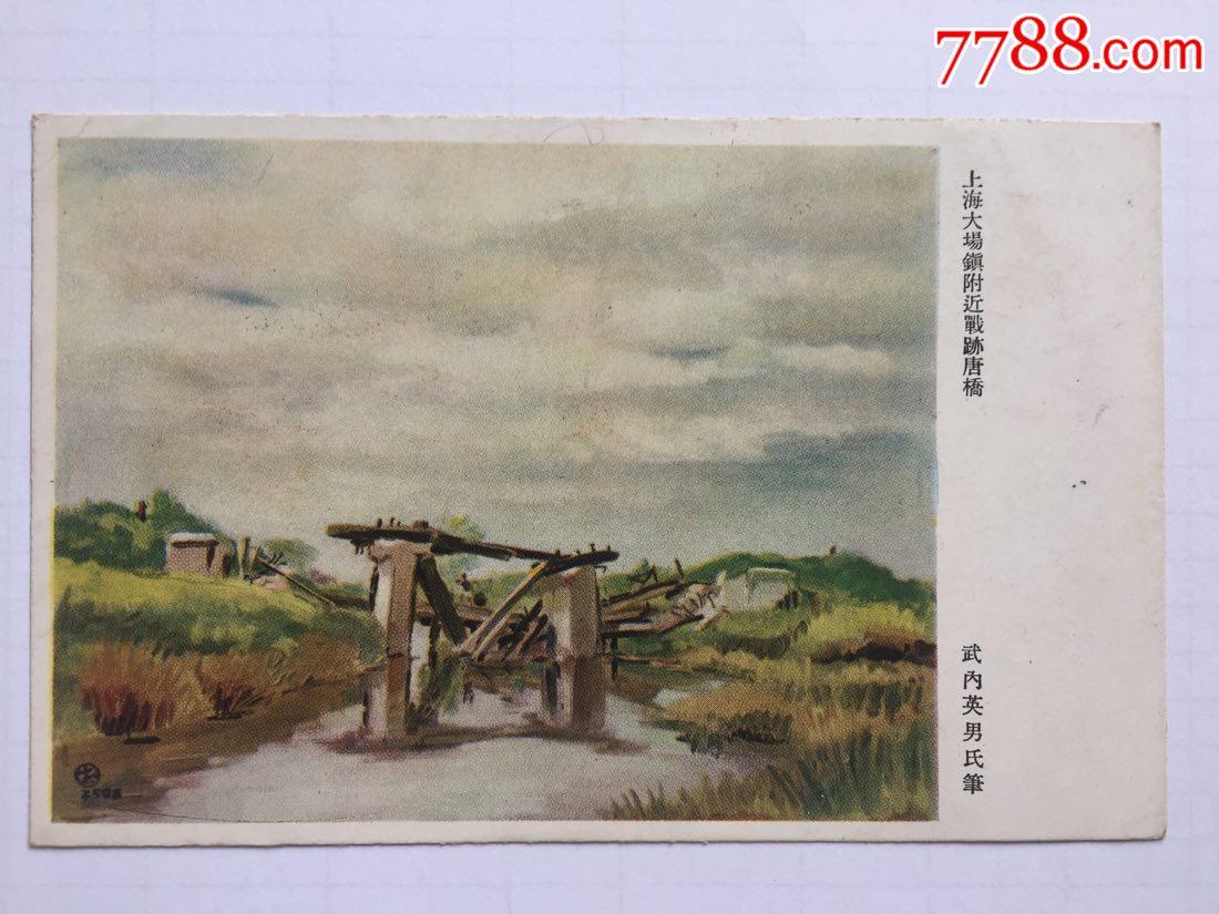 上海嘉涵邮中�_日本军邮实寄片上海大场镇唐桥中支桑名卓男*队寄