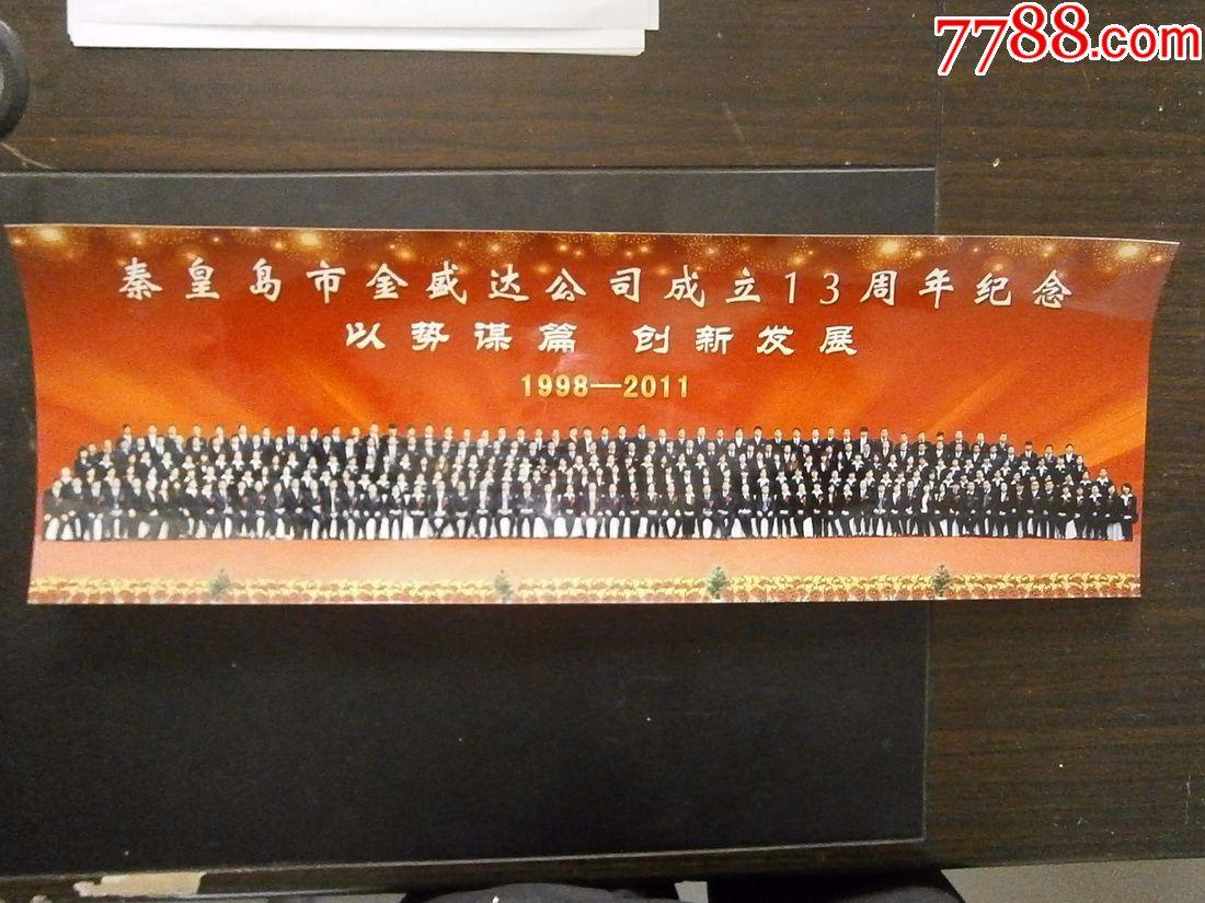秦皇岛市金盛达公司成立13周年纪念